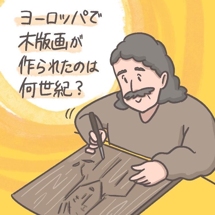 木版画 ヨーロッパ 版画 OBIKAKE ナニソレ