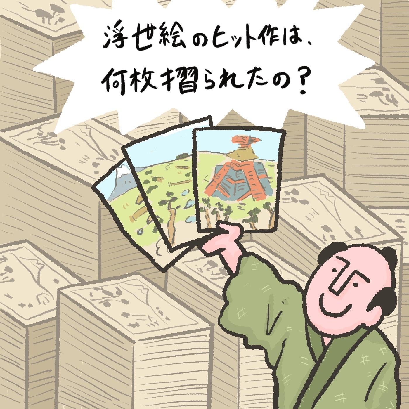 浮世絵 ナニソレ OBIKAKE