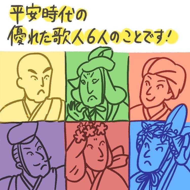 平安時代 六歌仙 歌人 OBIKAKE ナニソレ