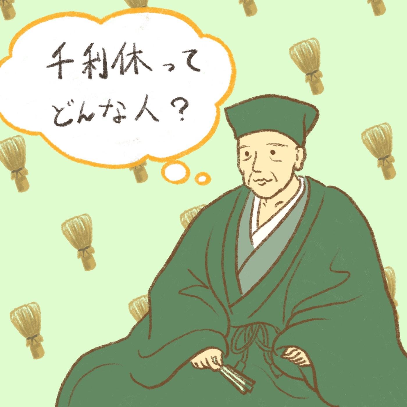 安土・桃山時代 千利休 茶の湯 OBIKAKE ナニソレ