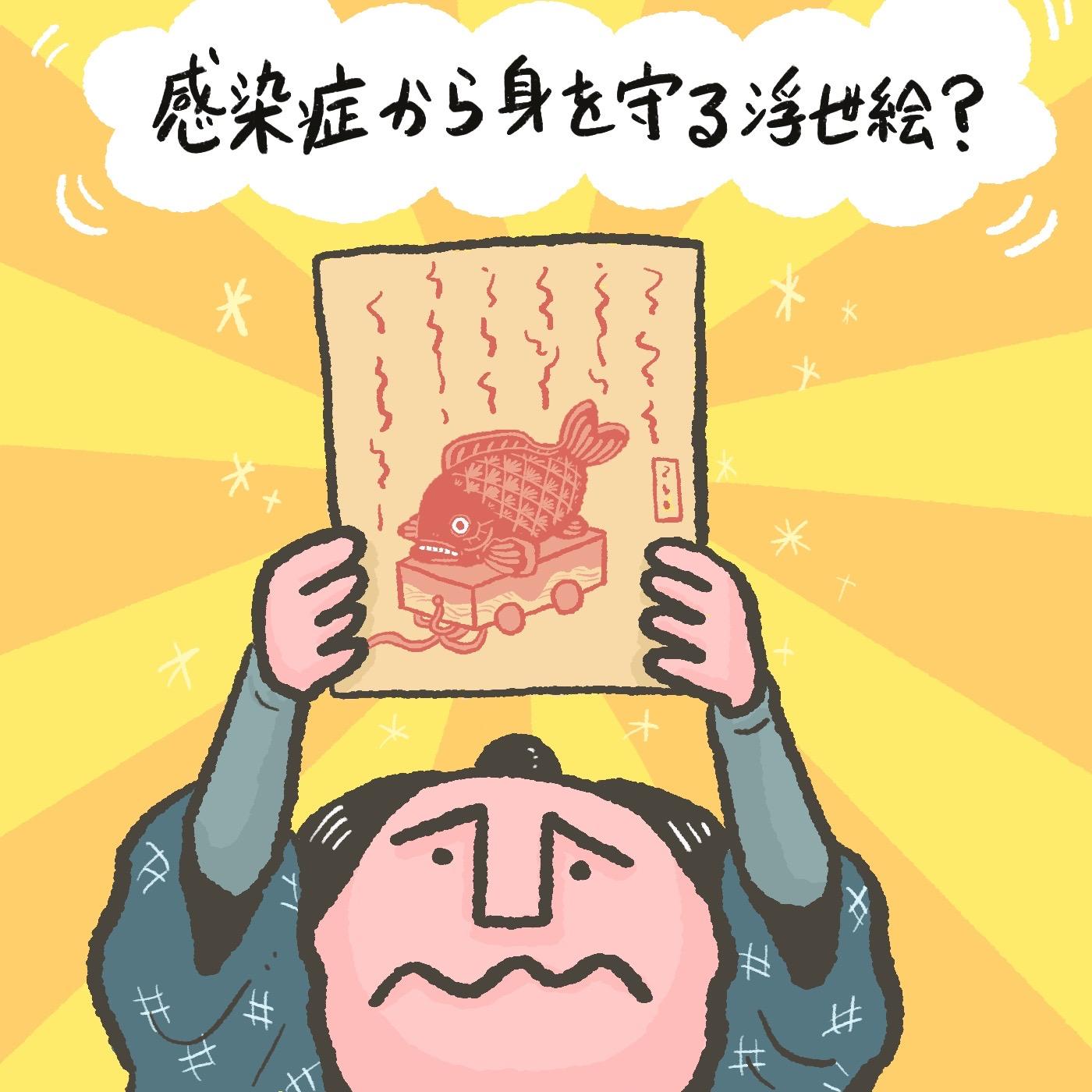 ナニソレ OBIKAKE 浮世絵 麻疹絵 疱瘡絵