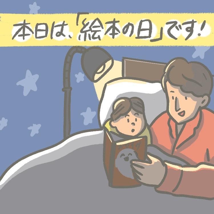 絵本の日 絵本 OBIKAKE ナニソレ