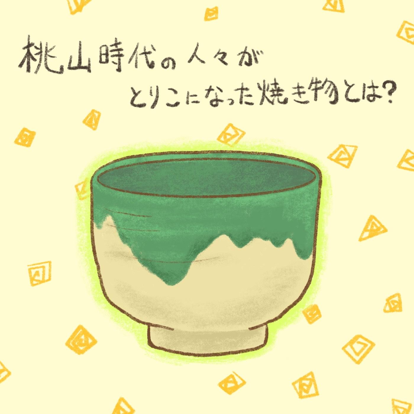 安土桃山時代 ナニソレ OBIKAKE 織部焼