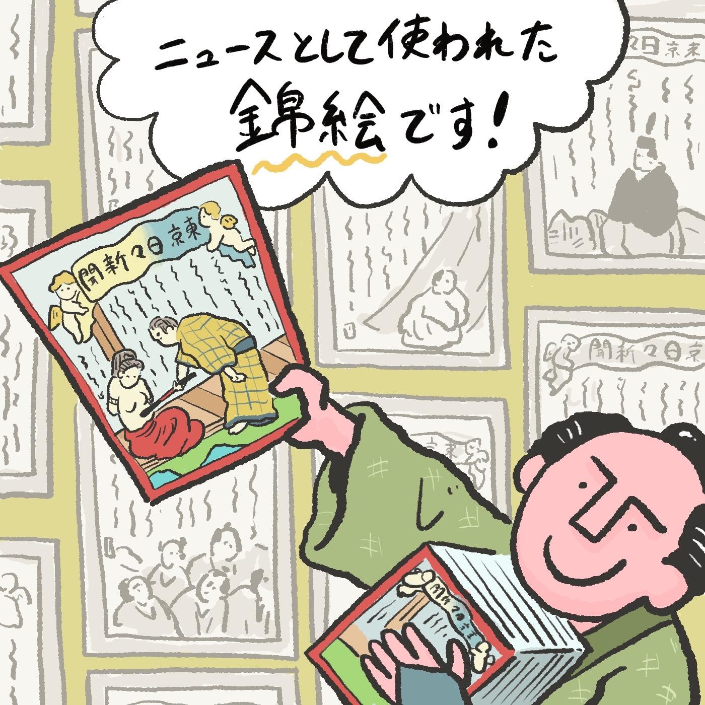 錦絵 浮世絵 OBIKAKE ナニソレ