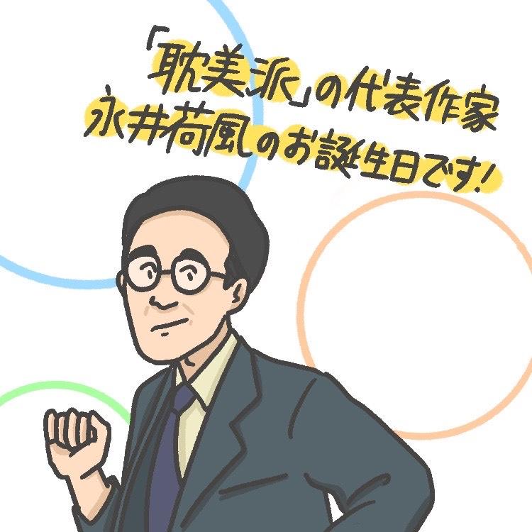 OBIKAKE ナニソレ 永井荷風 誕生日 耽美派 小説家