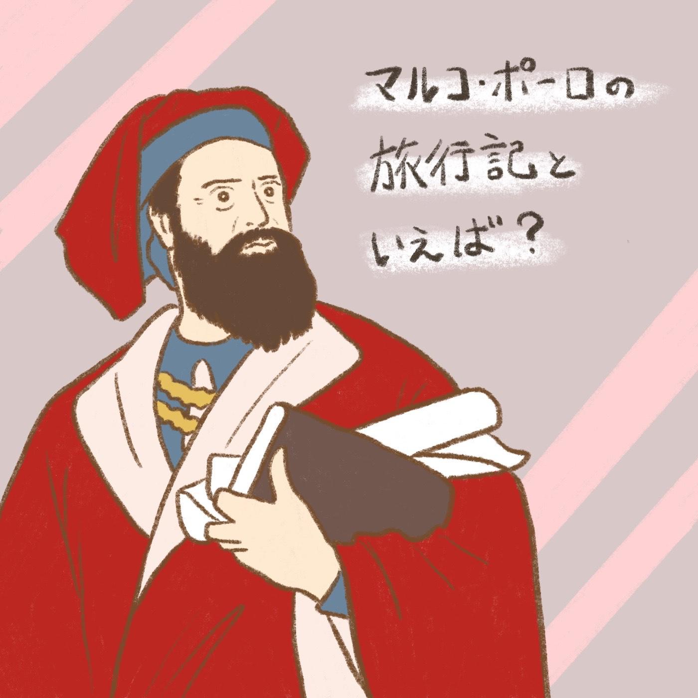 マルコ・ポーロ 東方見聞録 OBIKAKE ナニソレ