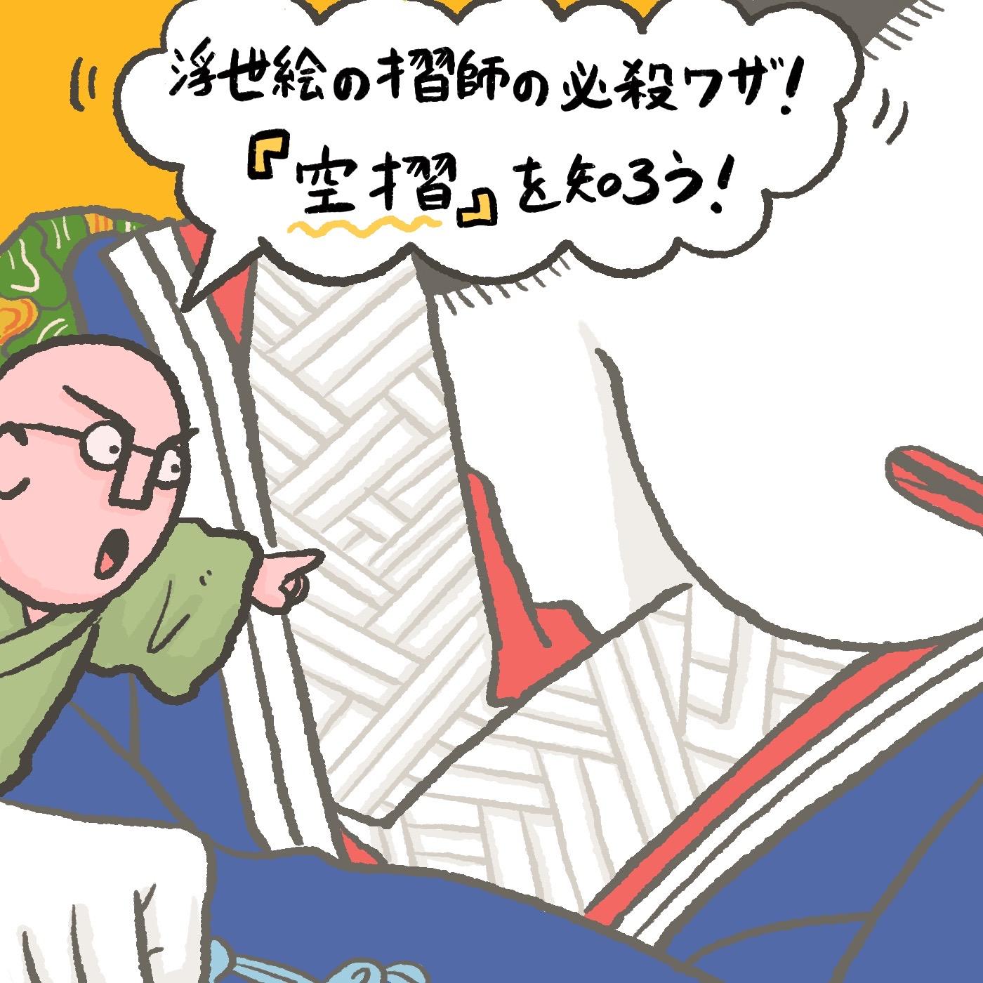 浮世絵 摺師 OBIKAKE ナニソレ