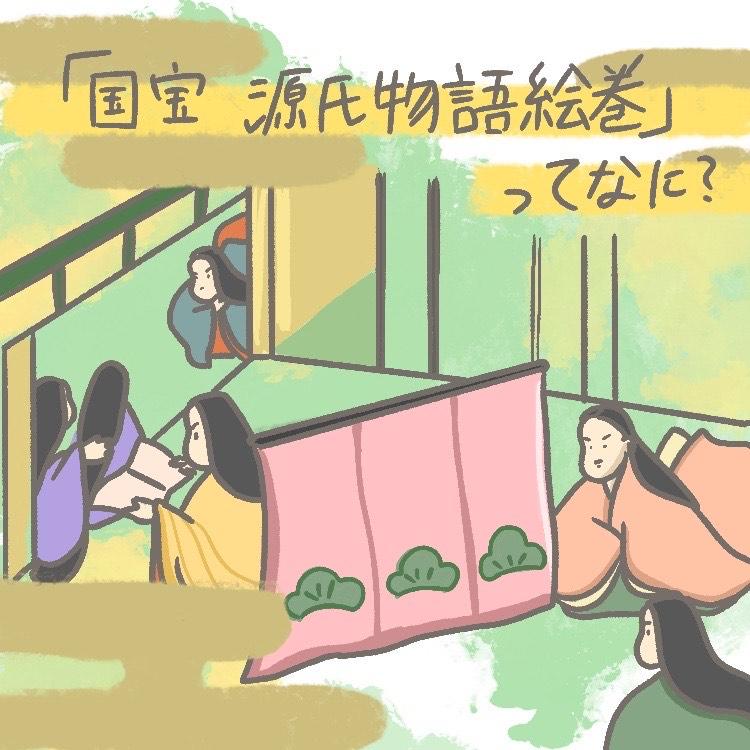 国宝 源氏物語絵巻 五島美術館 徳川美術館 OBIKAKE ナニソレ