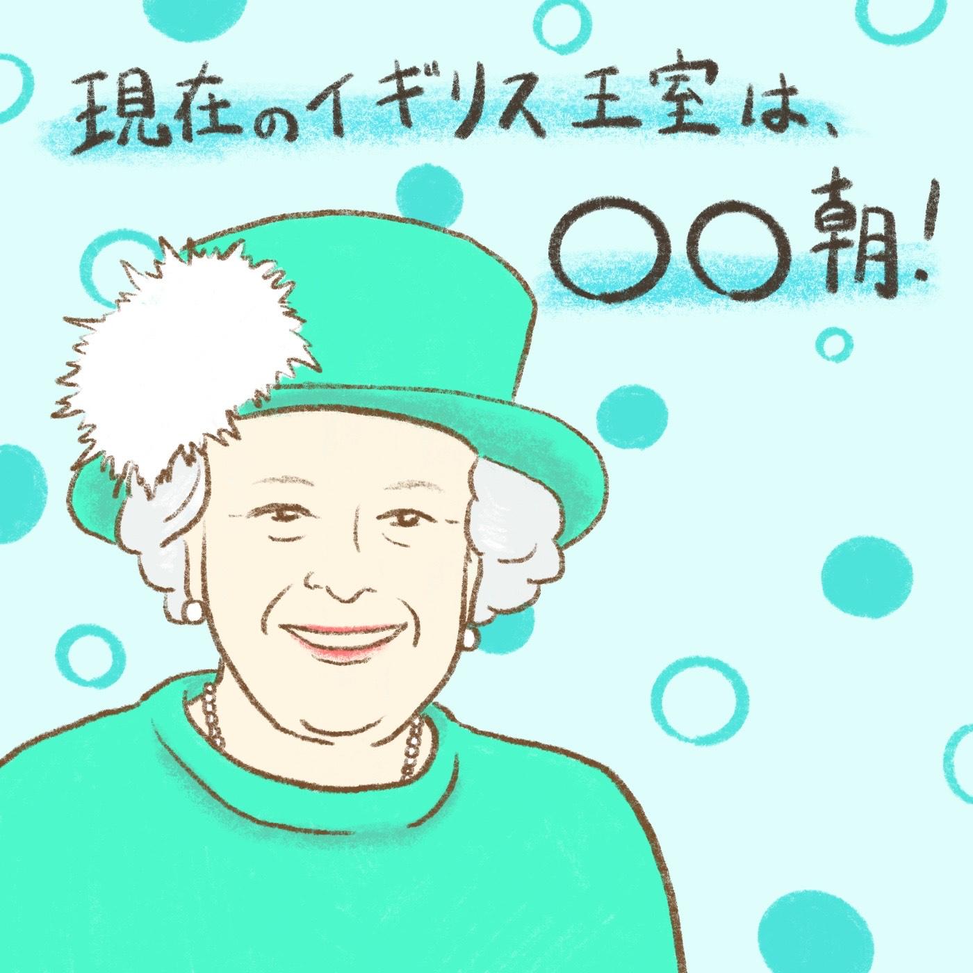 ウィンザー朝 エリザベス2世 上野の森美術館 KING&QUEEN展 OBIKAKE ナニソレ