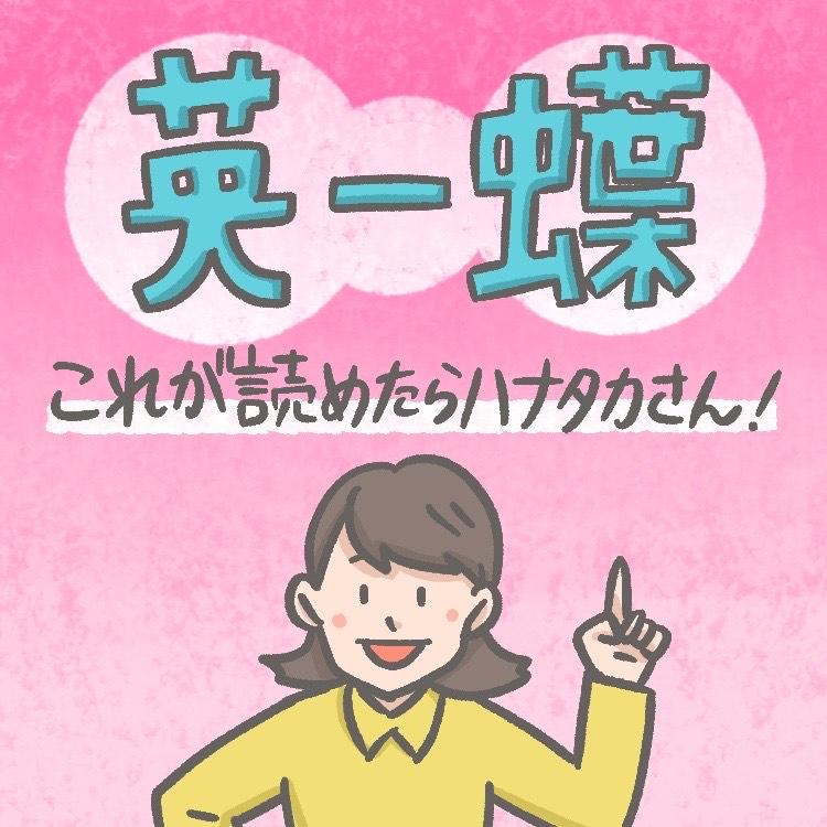 OBIKAKE ナニソレ 江戸のエナジー 静嘉堂文庫美術館 英一蝶