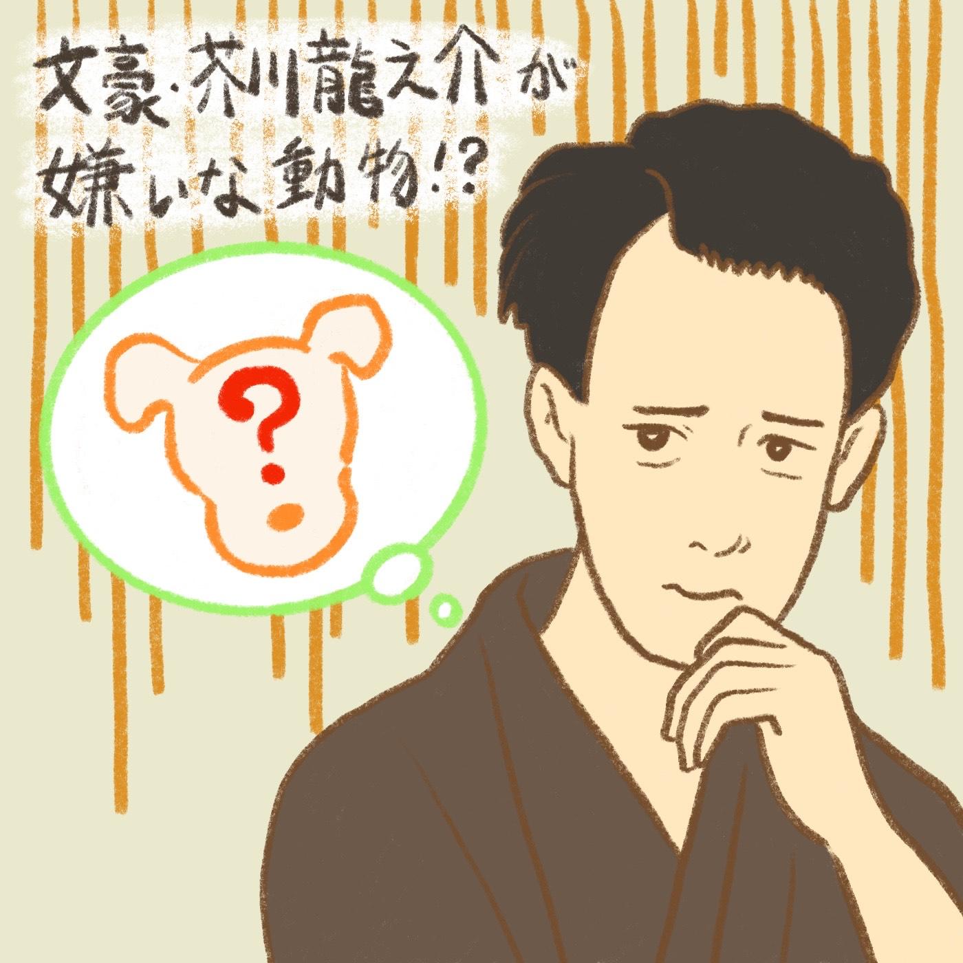 OBIKAKE ナニソレ 芥川龍之介 犬 文学