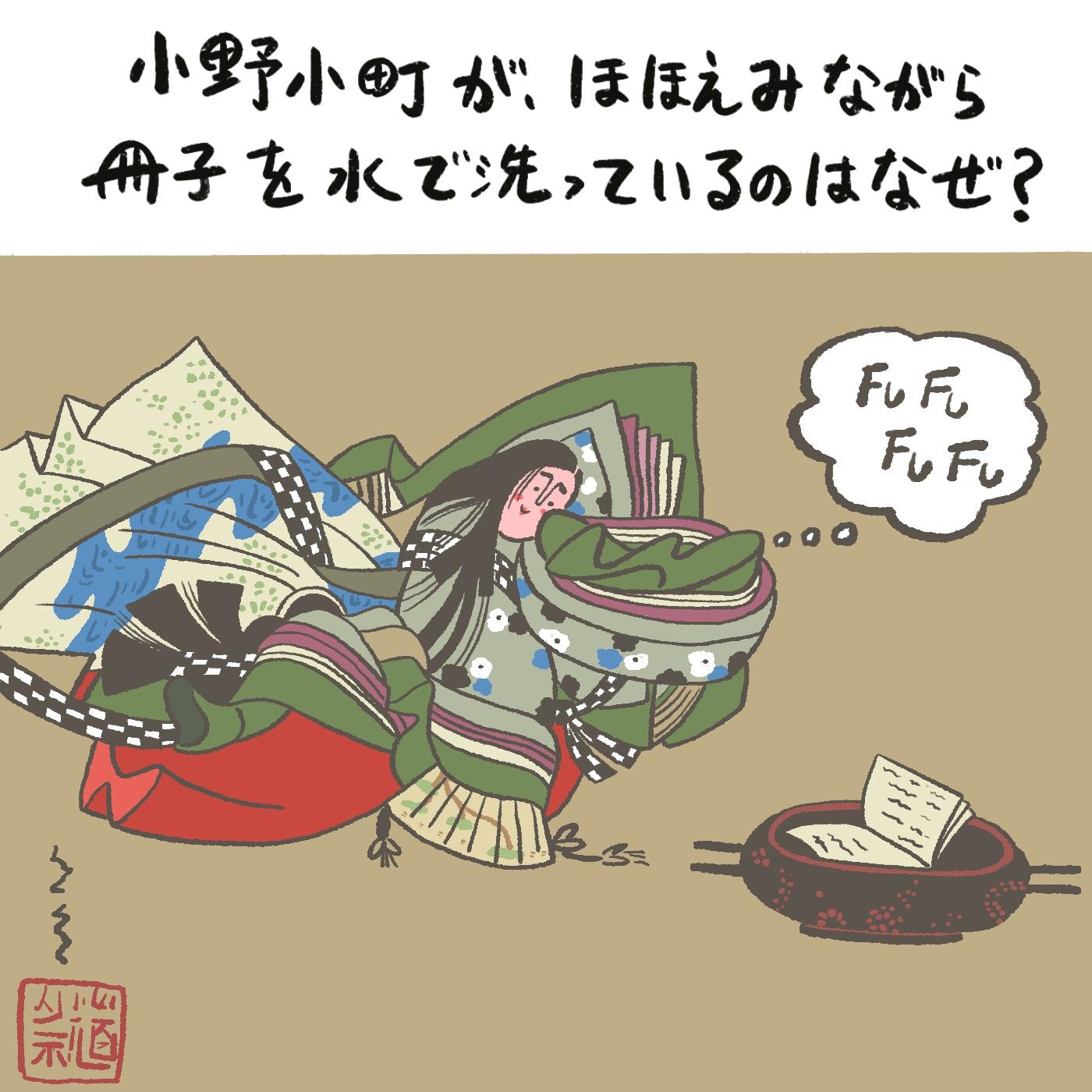 OBIKAKE ナニソレ 小野小町 静嘉堂文庫美術館 江戸のエナジー展