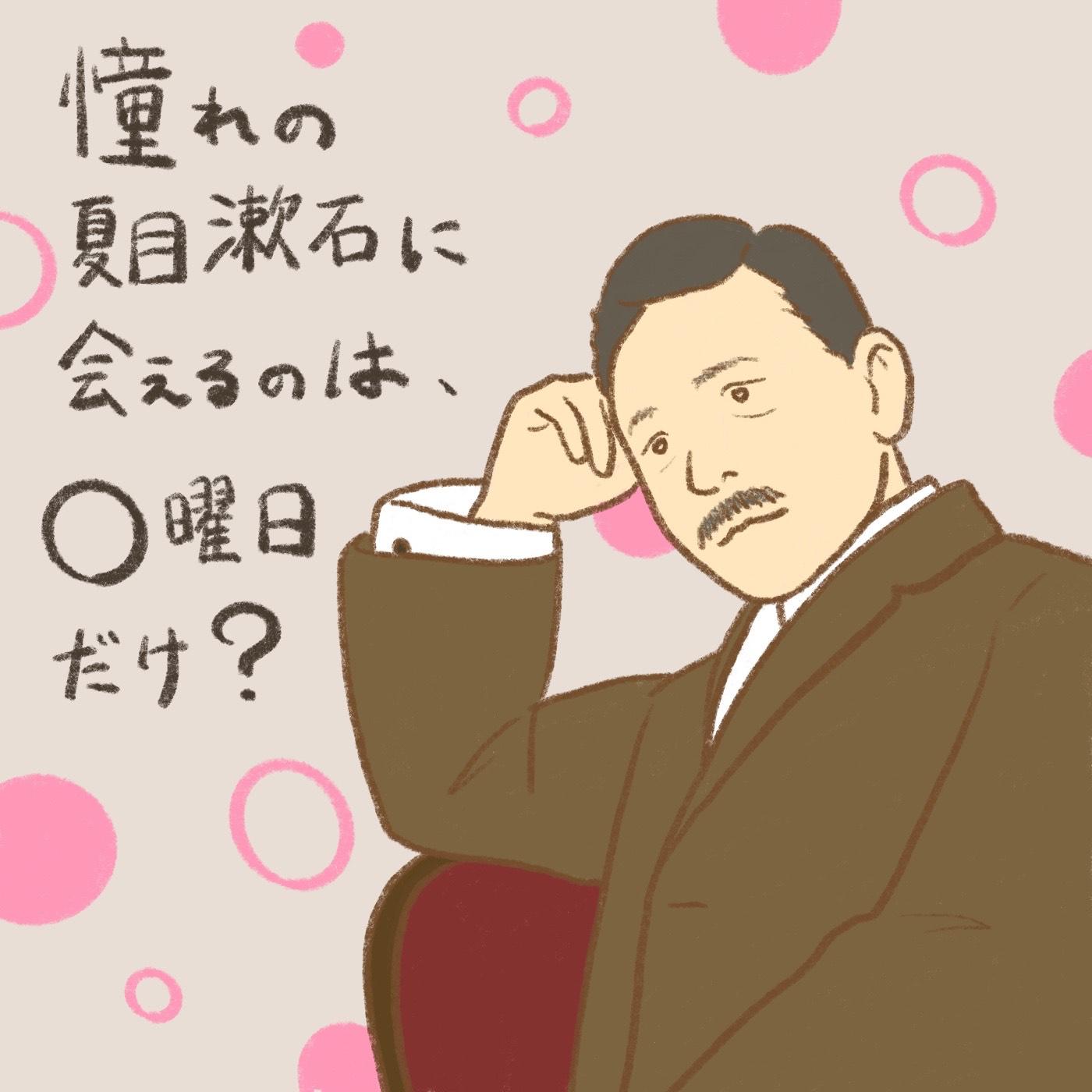 OBIKAKE ナニソレ 夏目漱石 木曜会