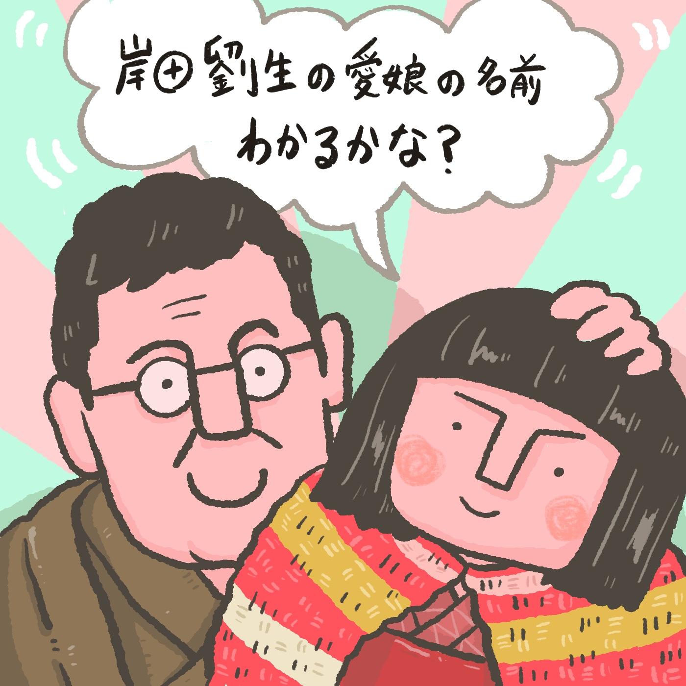 OBIKAKE ナニソレ 岸田劉生 麗子