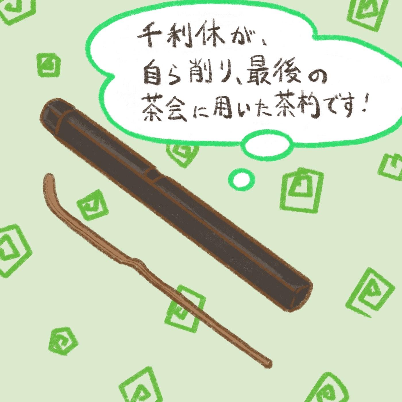 OBIKAKE ナニソレ 千利休 茶杓