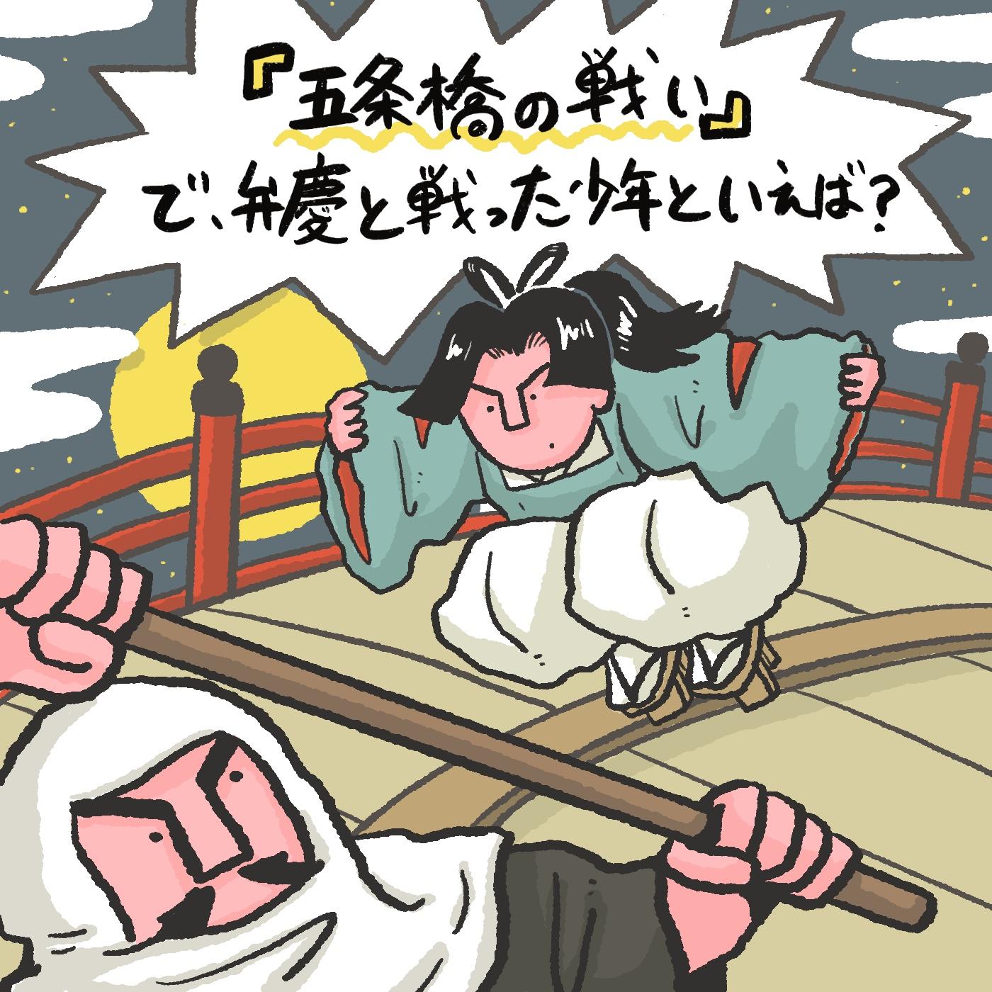 OBIKAKE ナニソレ 五条橋の戦い 牛若丸