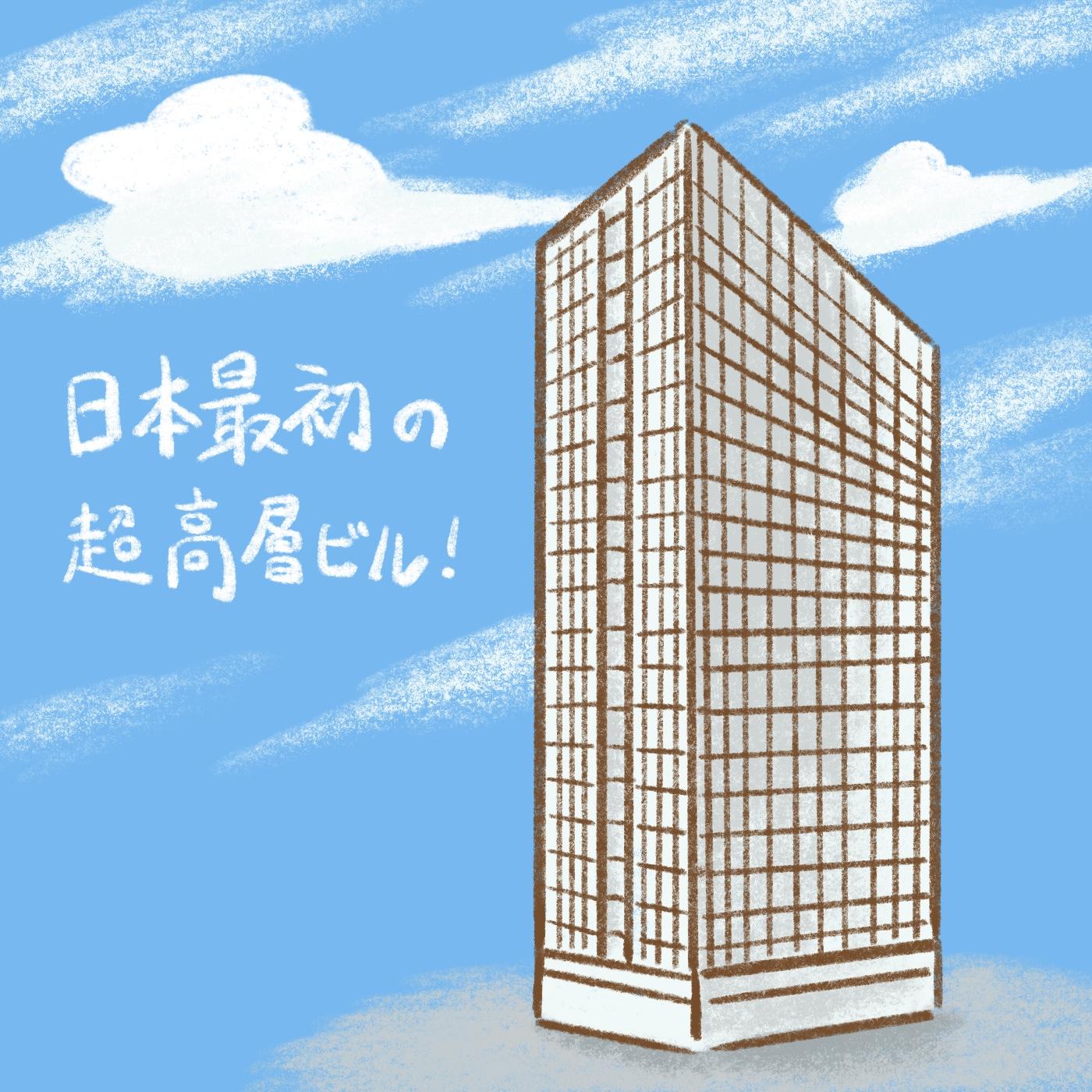 OBIKAKE ナニソレ 霞が関ビルディング 日本のたてもの展 東京国立科学博物館