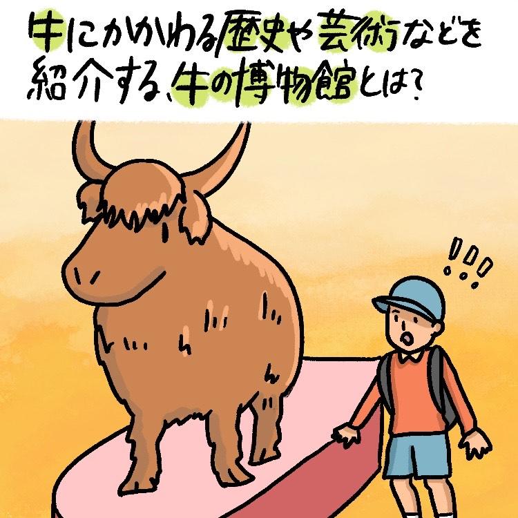 OBIKAKE ナニソレ 牛の博物館