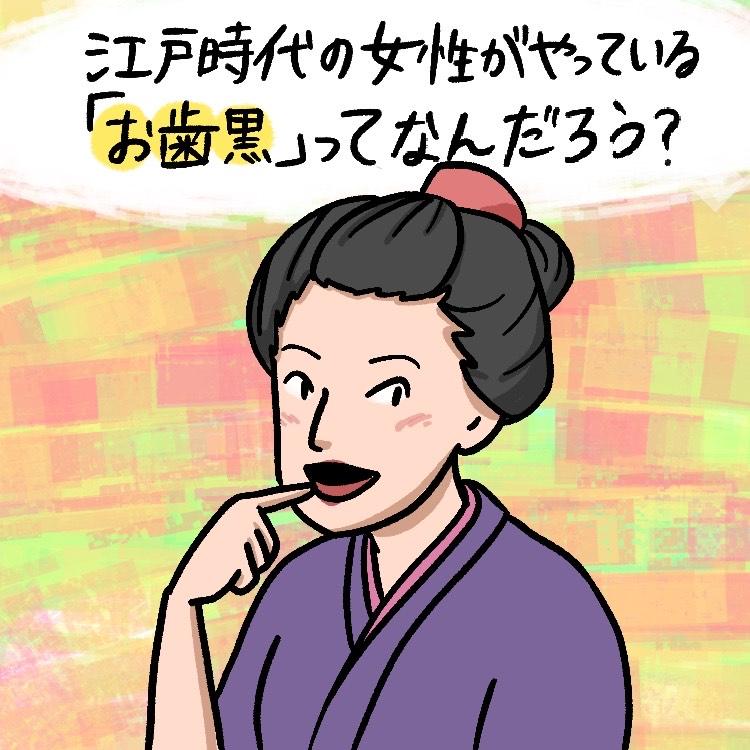 OBIKAKE ナニソレ お歯黒 江戸時代