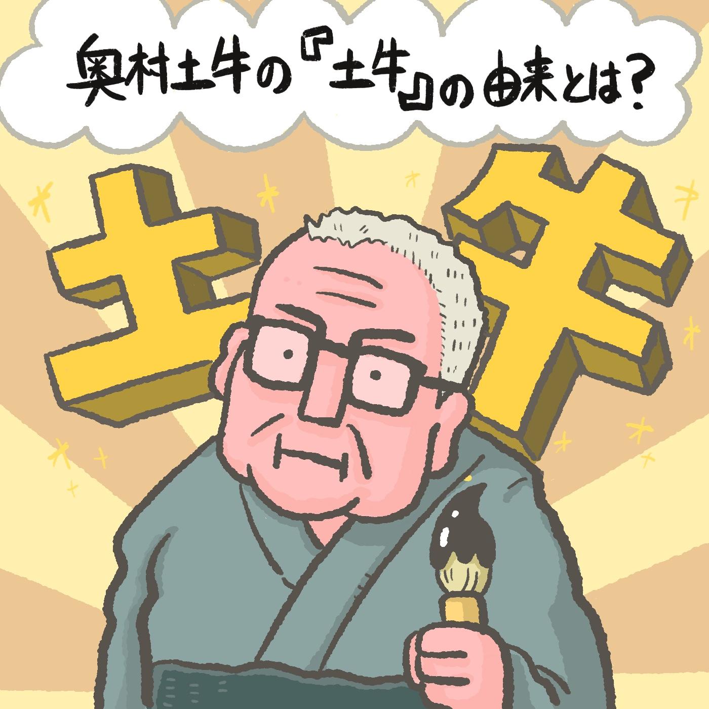 OBIKAKE ナニソレ 奥村土牛 日本画家