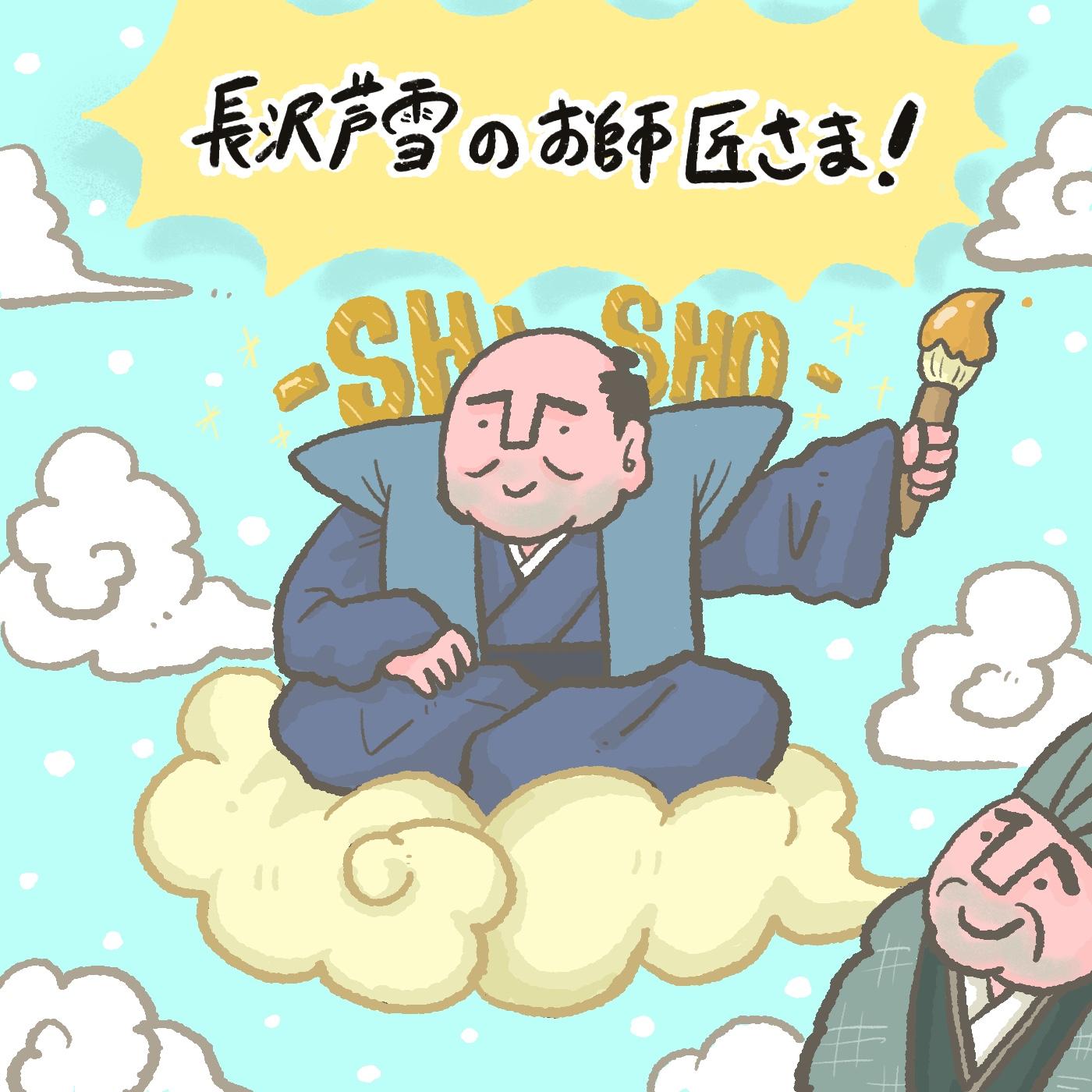 OBIKAKE ナニソレ 長沢芦雪