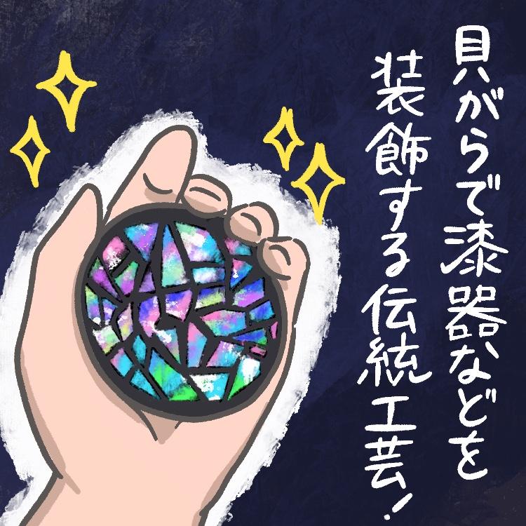 OBIKAKE ナニソレ きらきらでん 根津美術館 螺鈿 工芸