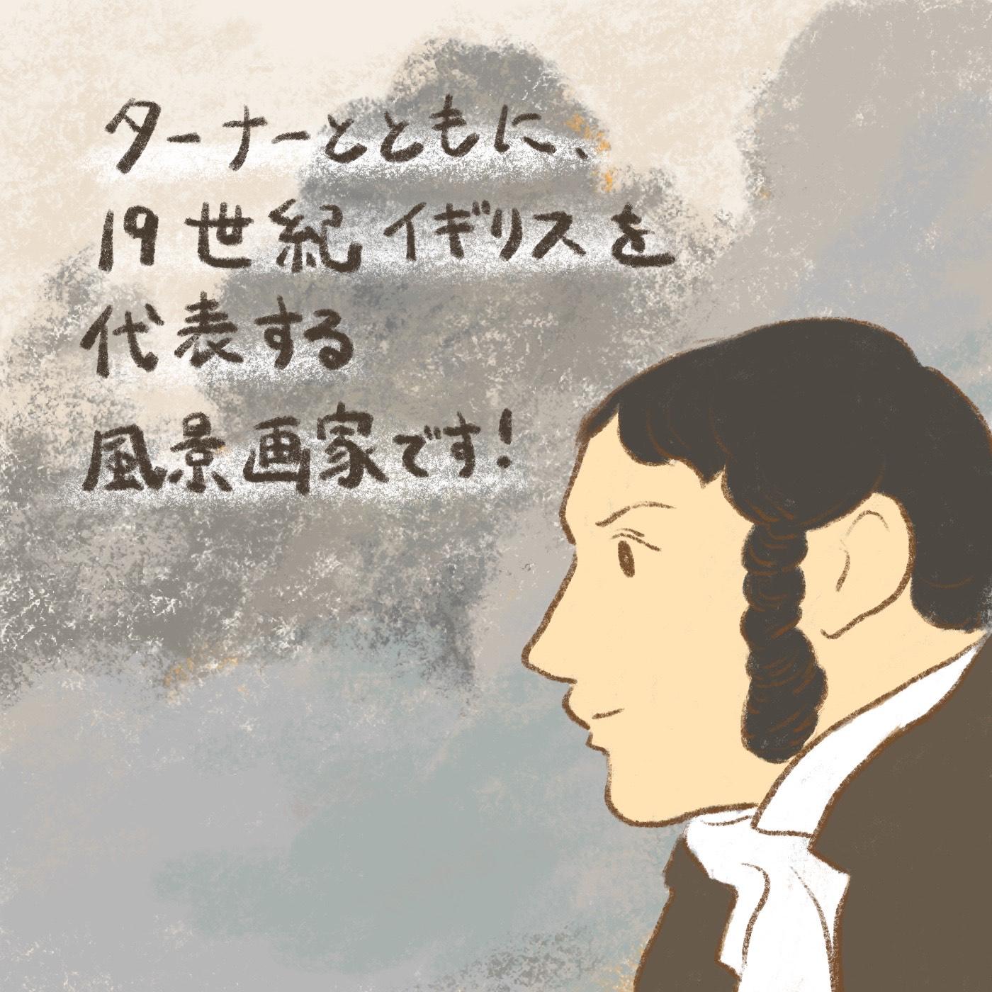 OBIKAKE ナニソレ 三菱一号館美術館 テート美術館所蔵 コンスタブル展