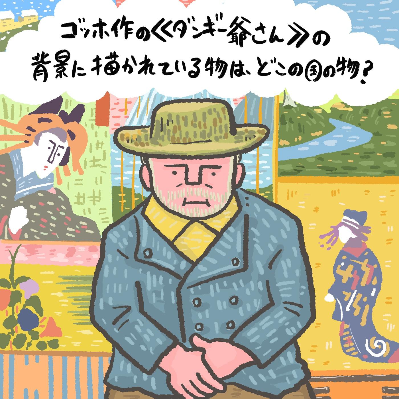 OBIKAKE ナニソレ ゴッホ タンギー爺さん 浮世絵