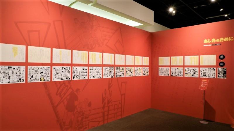 世田谷文学館「あしたのために あしたのジョー!展」/展覧会レポート感想