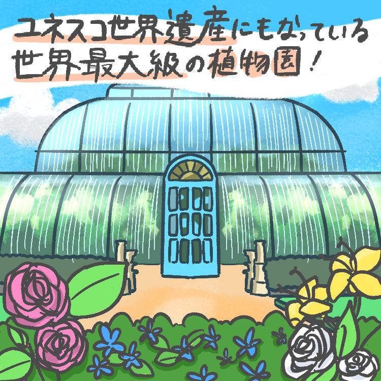 OBIKAKE ナニソレ キューガーデン 山梨県立美術館 キューガーデン 英国王室が愛した花々