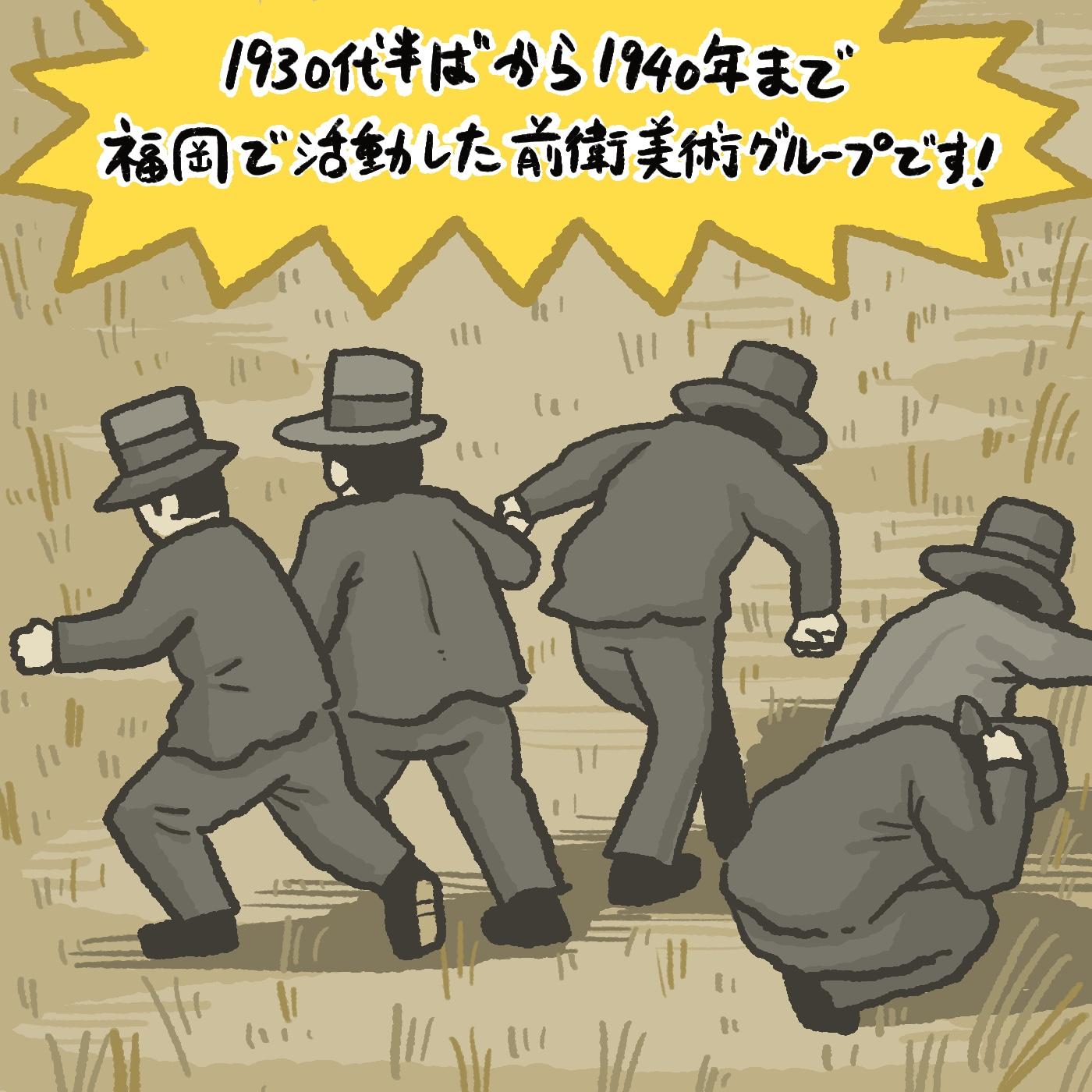 OBIKAKE ナニソレ ソシエテ・イルフ