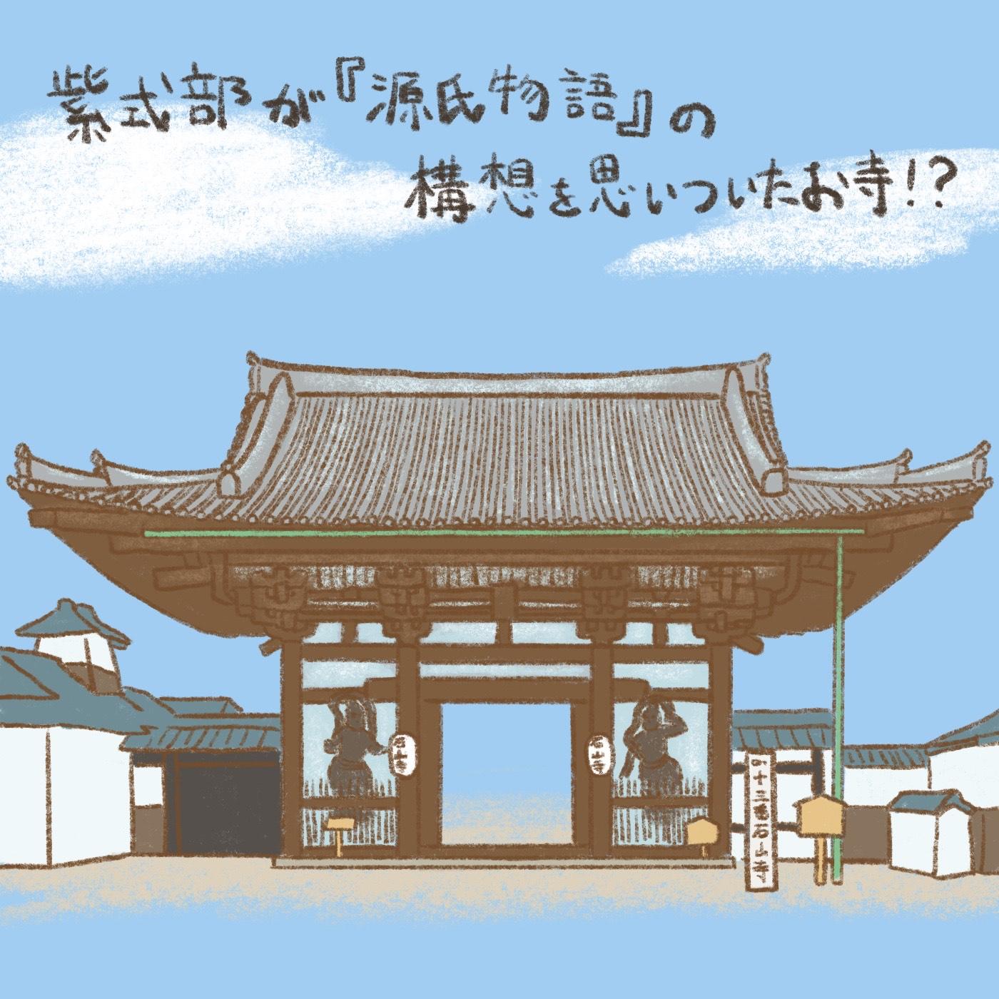 OBIKAKE ナニソレ 源氏物語 石山寺 文学寺