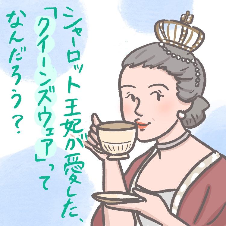 OBIKAKE ナニソレ シャーロット王妃 クイーンズウェア