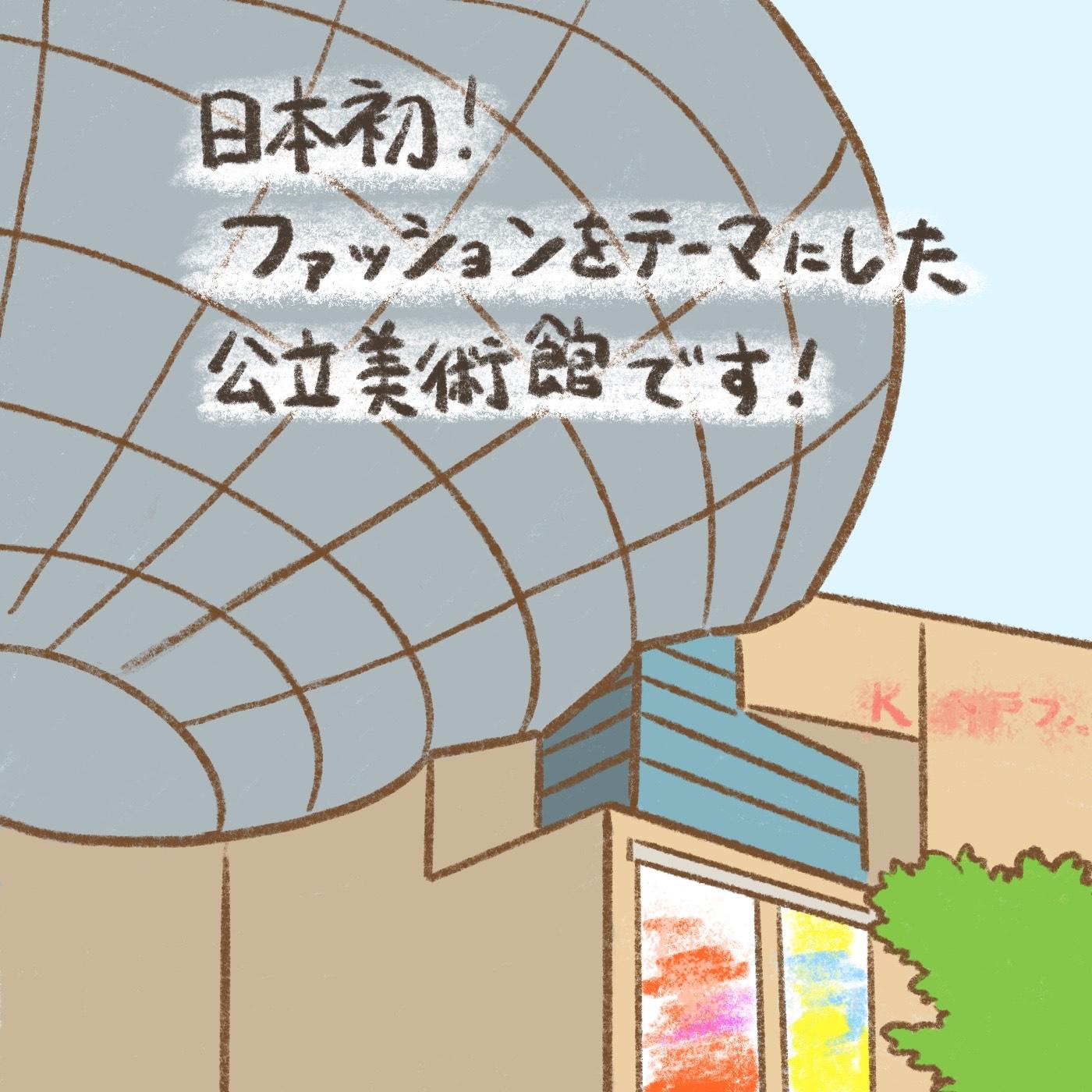 OBIKAKE ナニソレ 神戸ファッション美術館
