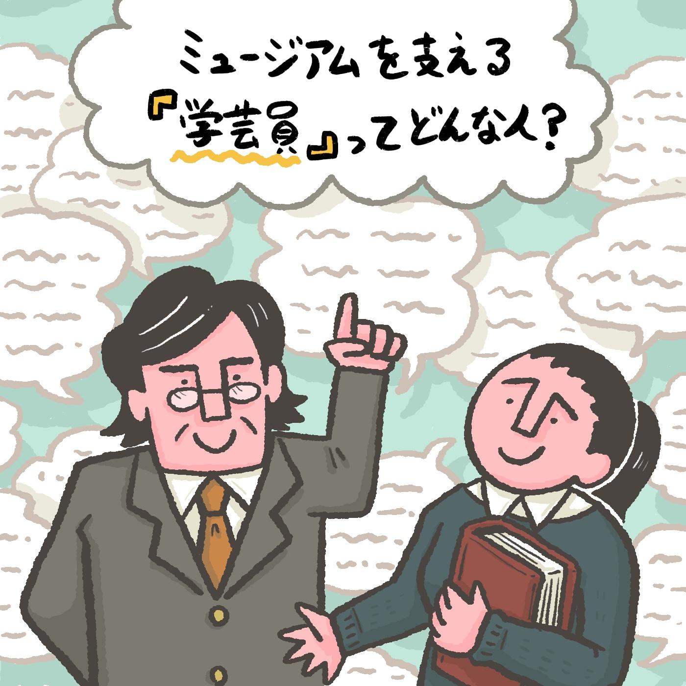 OBIKAKE ナニソレ 学芸員