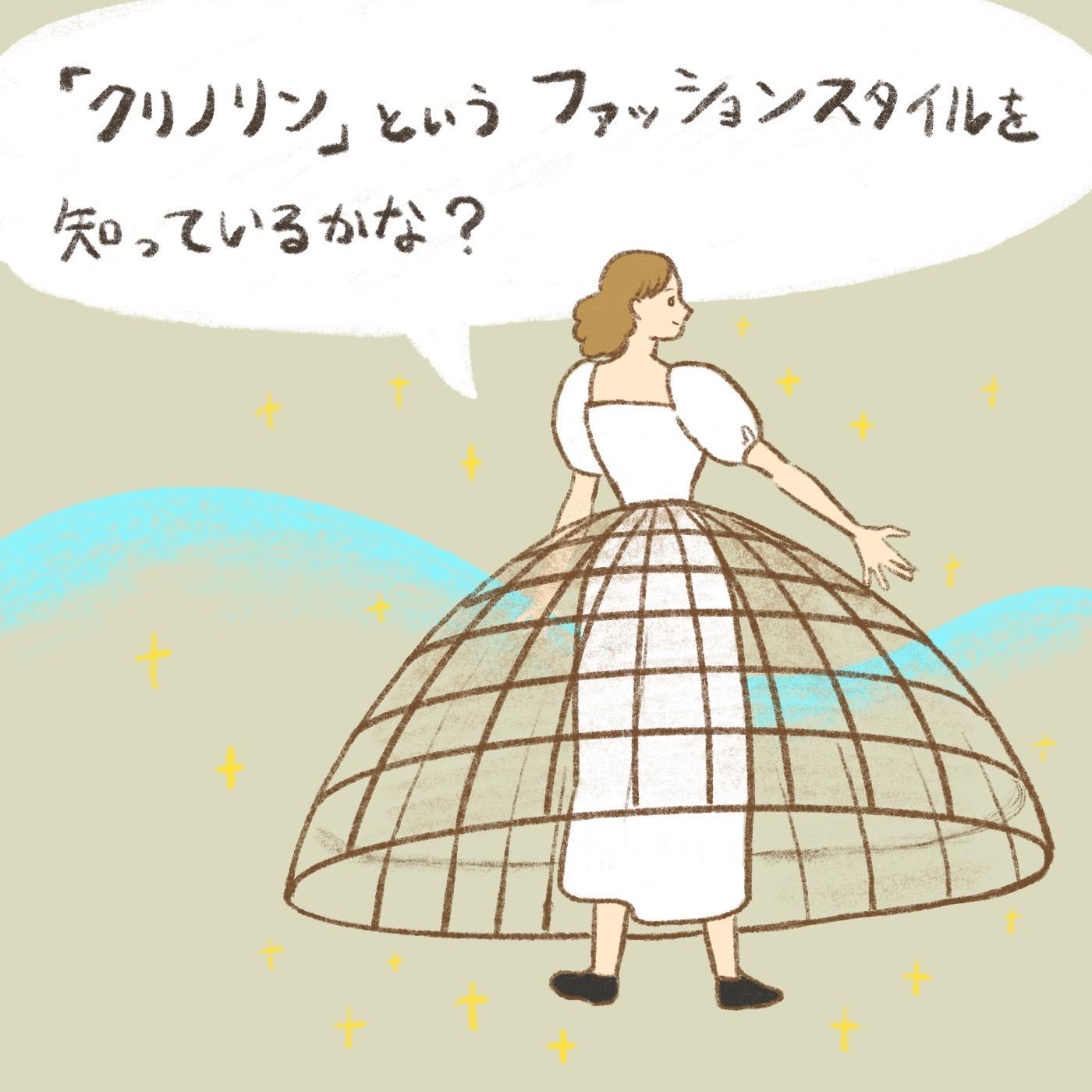 OBIKAKE ナニソレ クリノリン ファッションスタイル