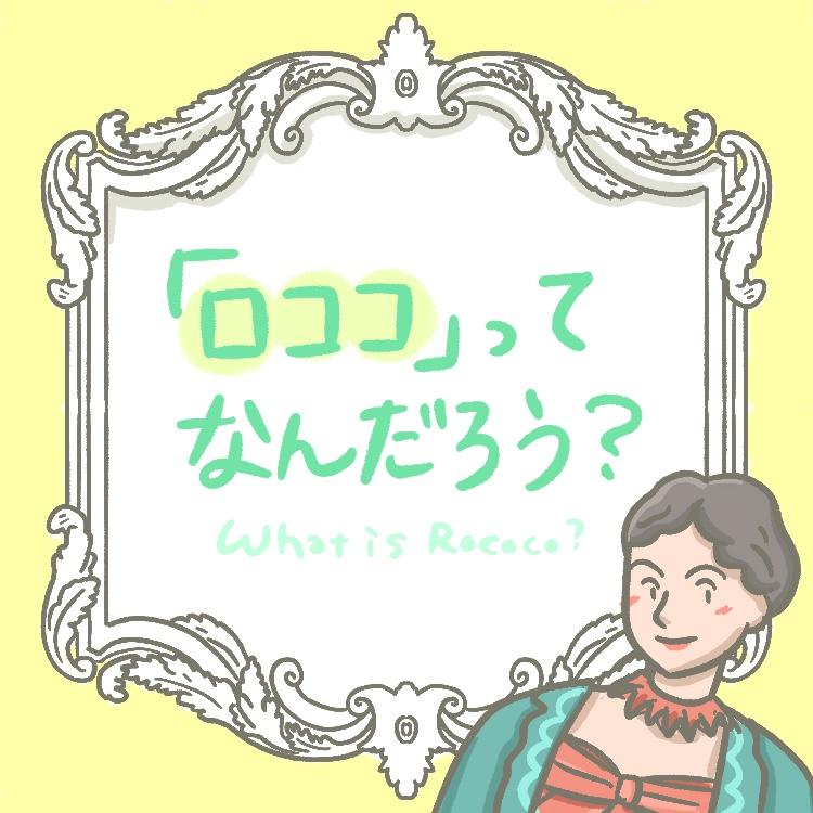 OBIKAKE ナニソレ ロココ時代 IONA