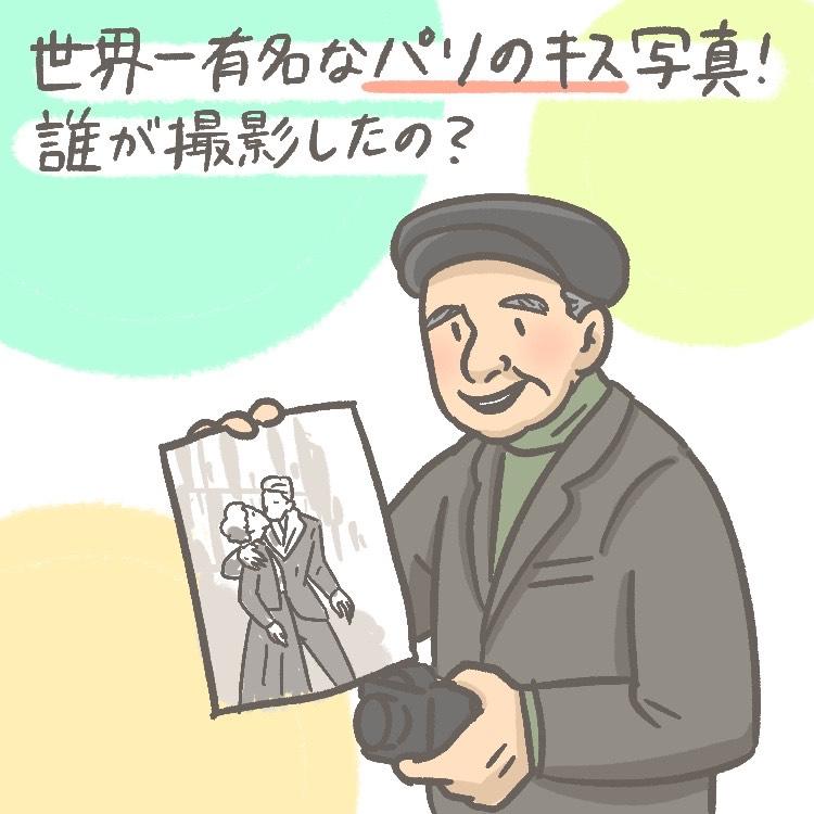 OBIKAKE ナニソレ ロベール・ドアノー Bunkamura ザ・ミュージアム IONA