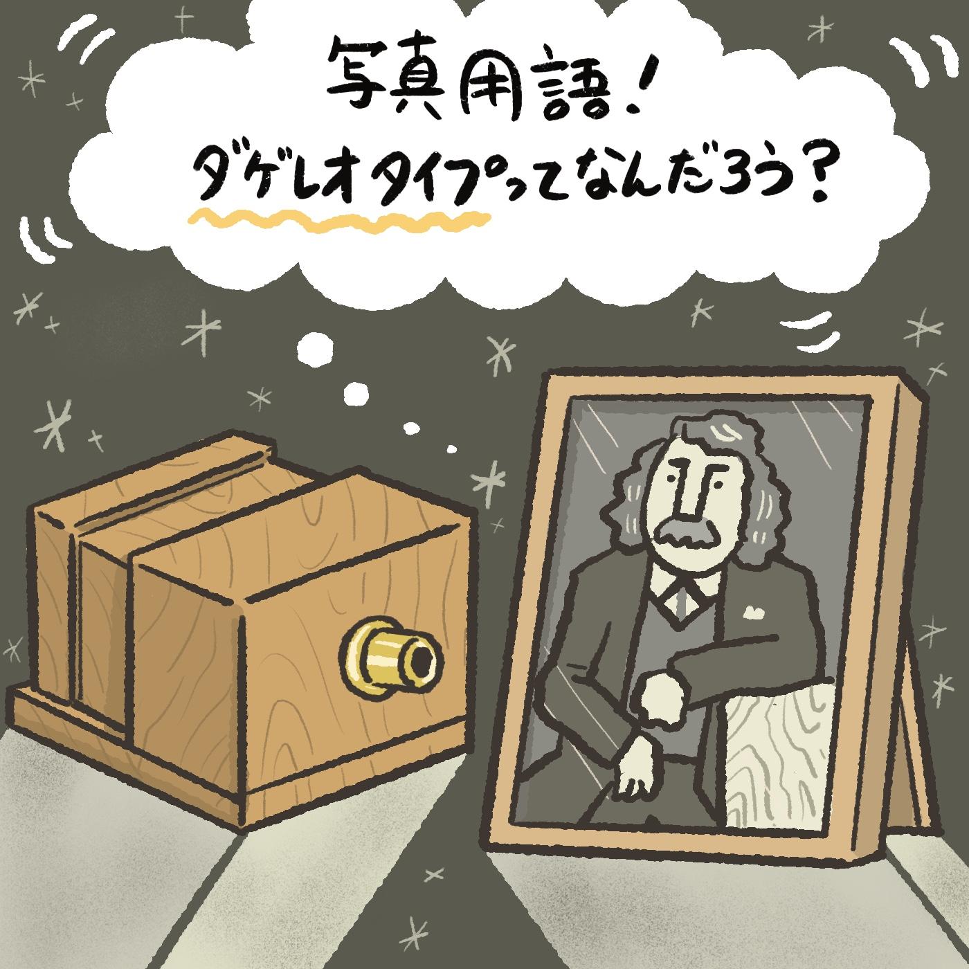 OBIKAKE ナニソレ タゲレオタイプ 藤野遼太