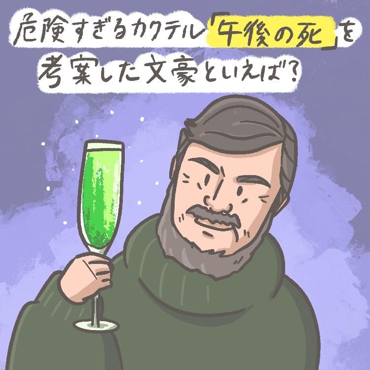 OBIKAKE ナニソレ アーネスト・ヘミングウェイ IONA