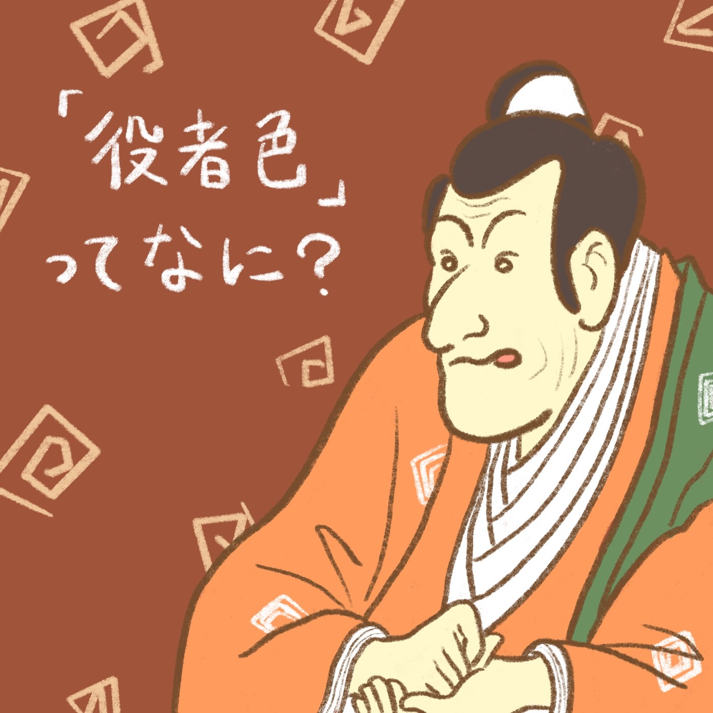 OBIKAKE ナニソレ 歌舞伎役者 江戸時代 浮世絵 つちやさや