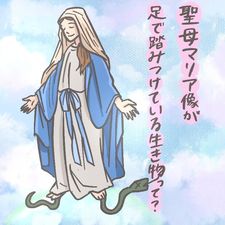 OBIKAKE ナニソレ 聖母マリア IONA