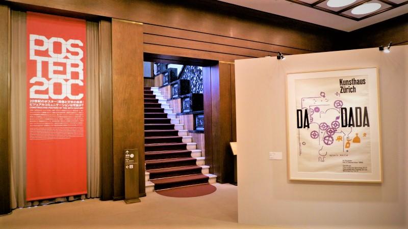 東京都庭園美術館/20世紀のポスター[図像と文字の風景]/展覧会レポート