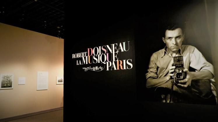 展覧会レポート「写真家ドアノー/音楽/パリ」Bunkamura ザ・ミュージアム