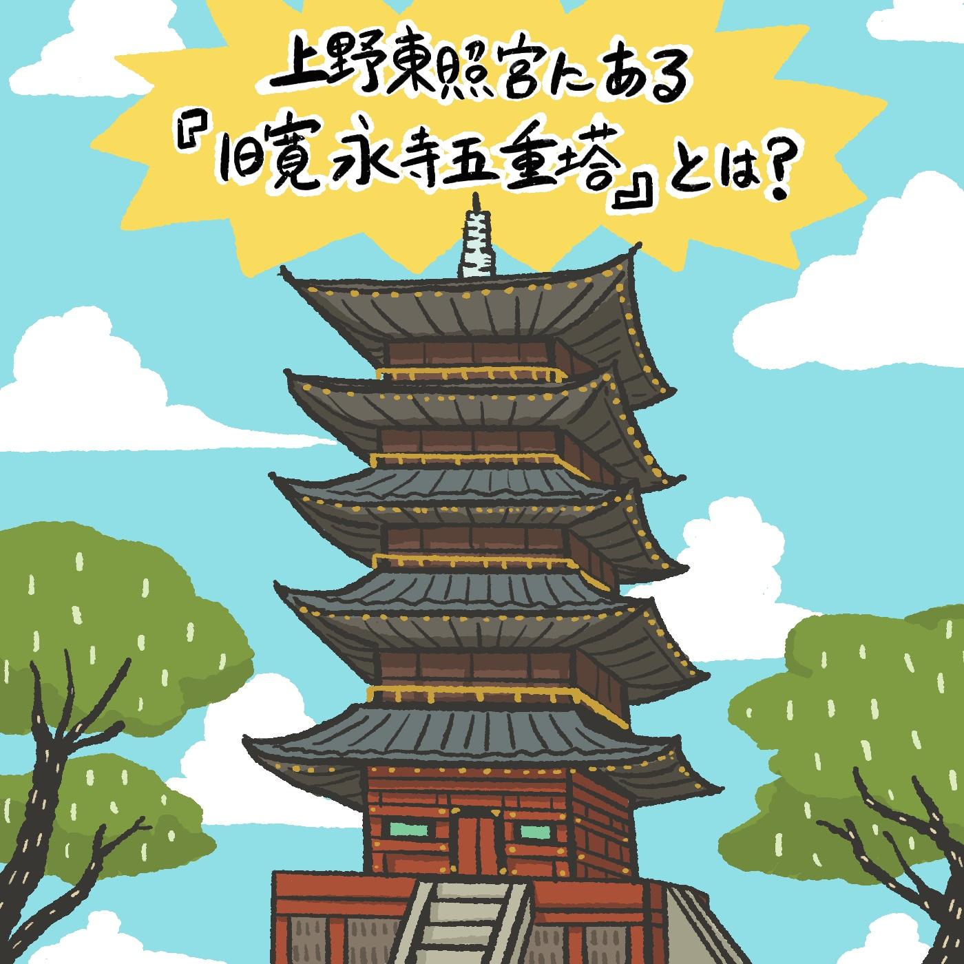 OBIKAKE ナニソレ 上野東照宮 旧寛永五重塔 藤野遼太
