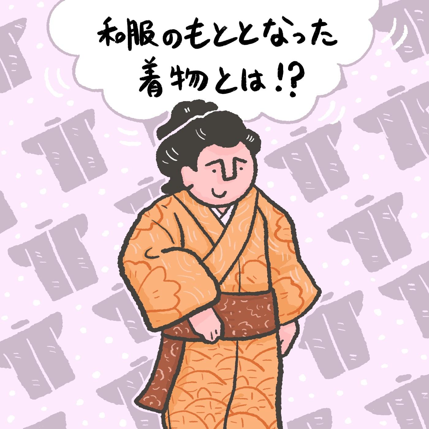OBIKAKE ナニソレ 着物 和服 藤野遼太