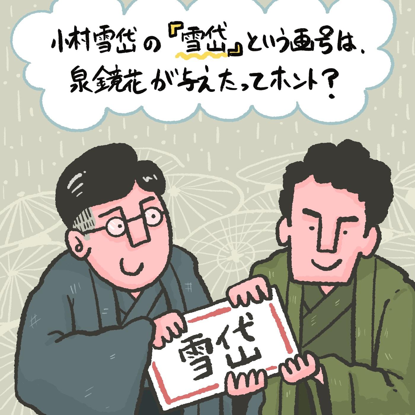 OBIKAKE ナニソレ 小村雪岱 泉鏡花 藤野遼太