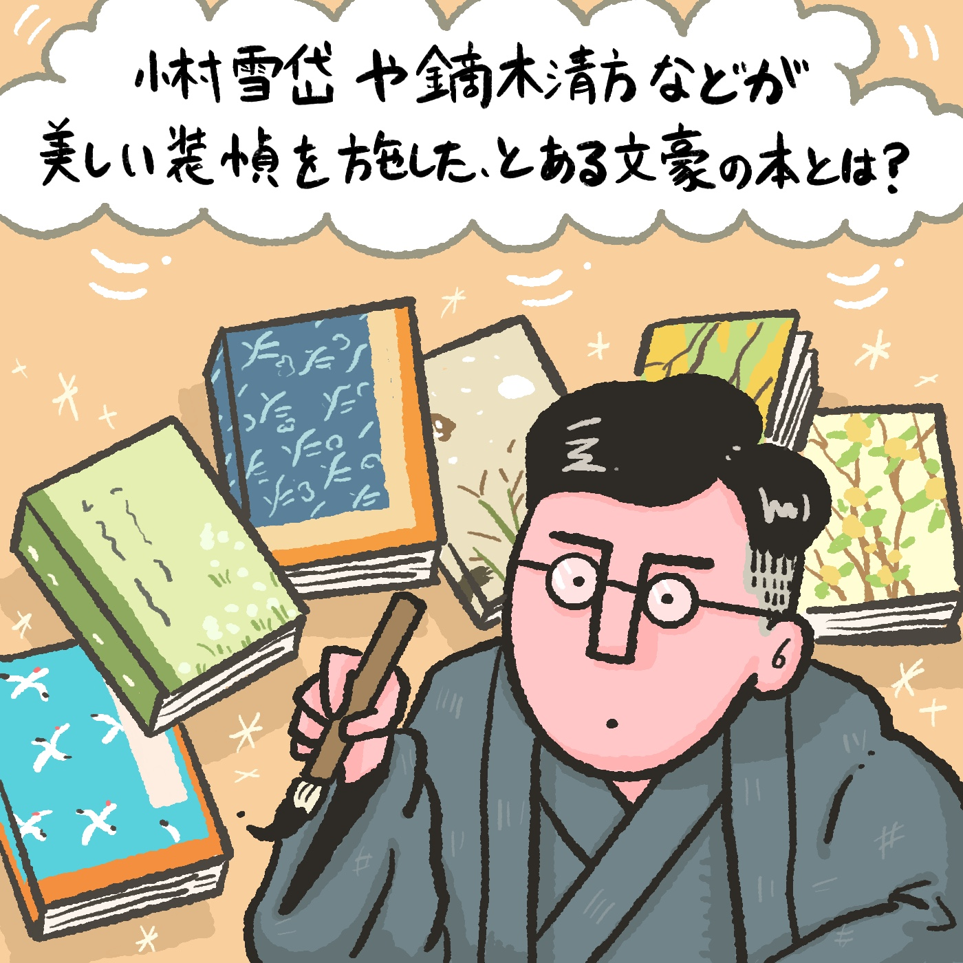OBIKAKE ナニソレ 泉鏡花 藤野遼太
