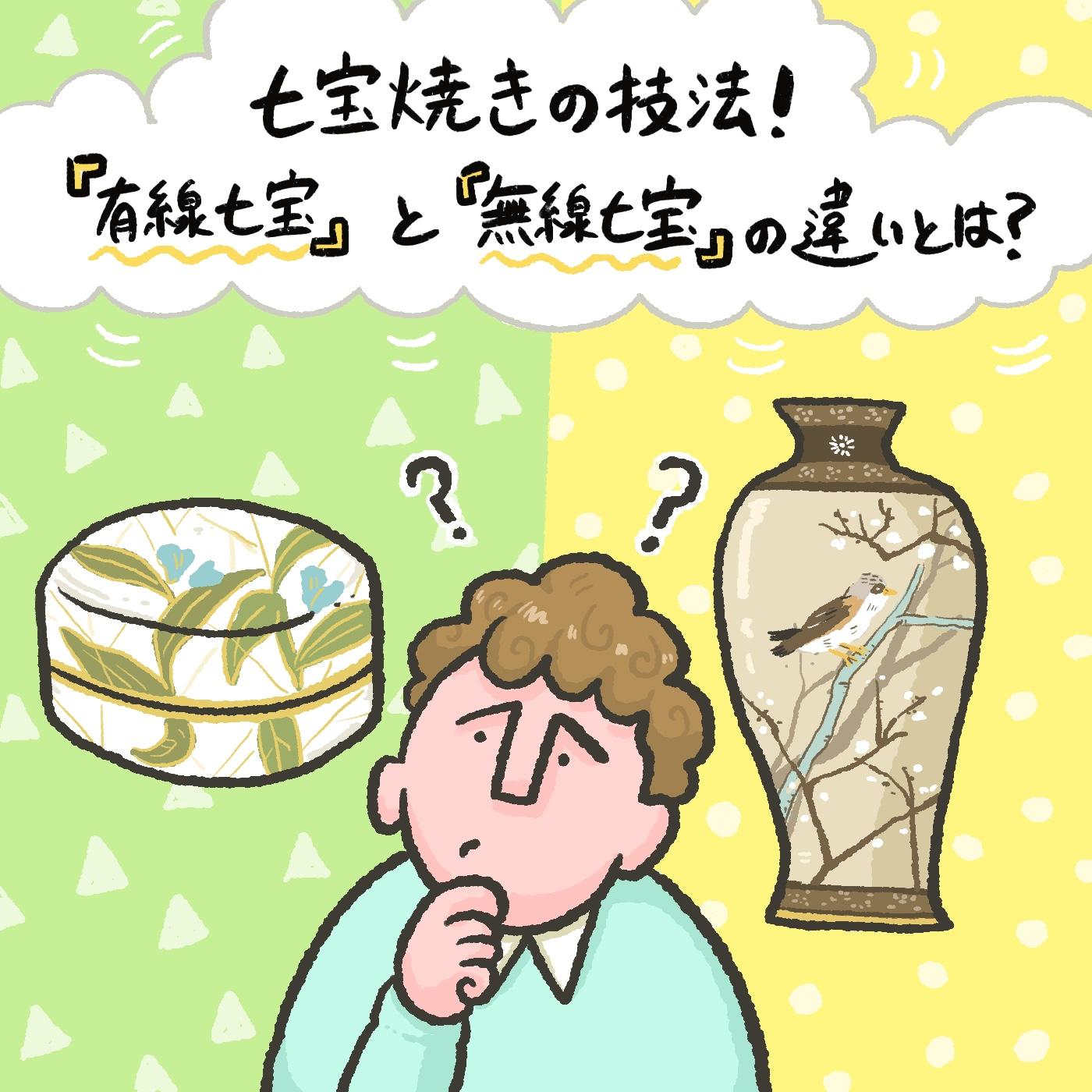 OBIKAKE ナニソレ 七宝焼き 工芸 藤野遼太