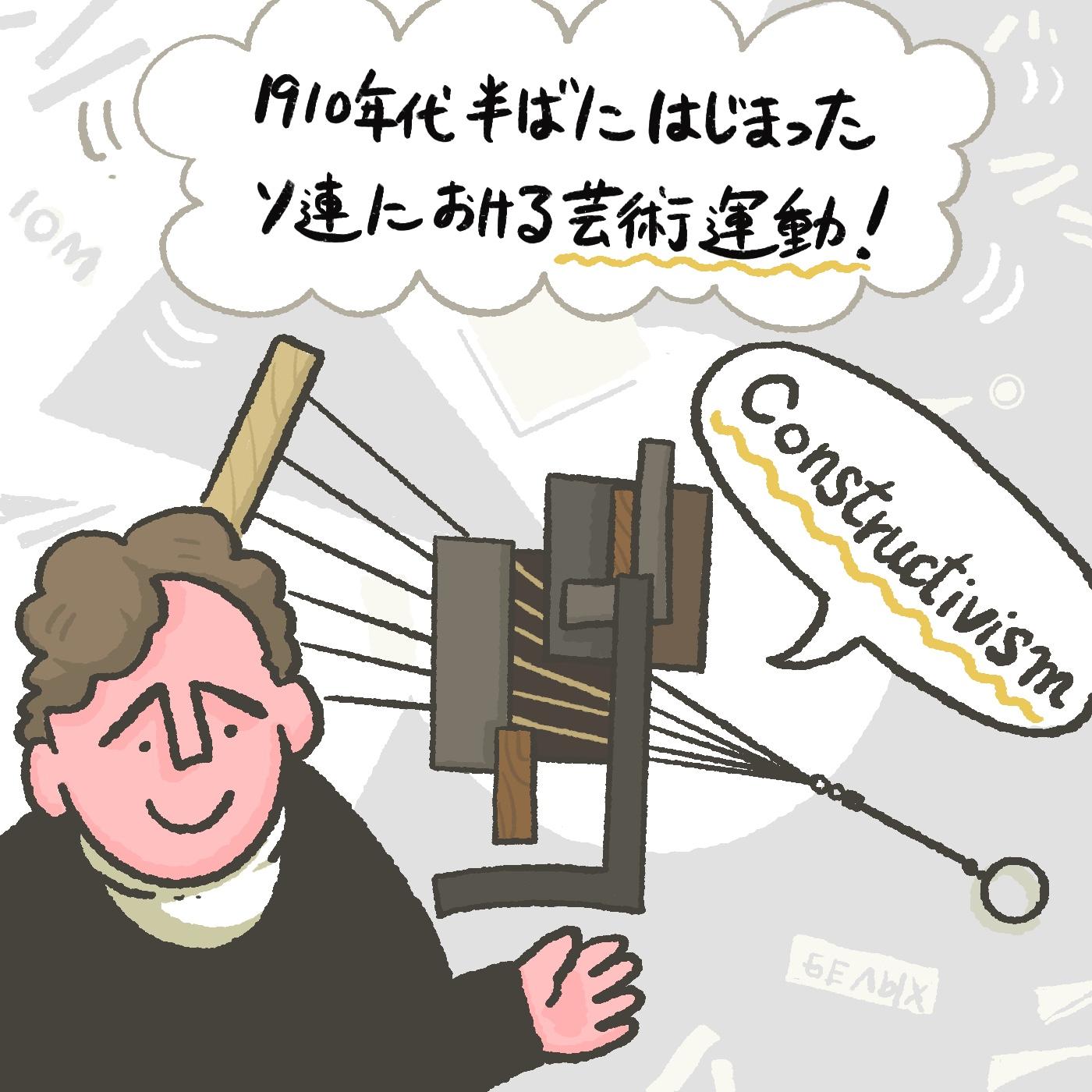 OBIKAKE ナニソレ ロシア構成主義 藤野遼太